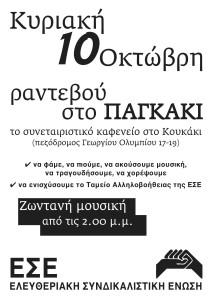 ESE_10-10-2010