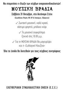 ESE_poster_serbs