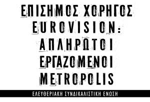 metropolis-2