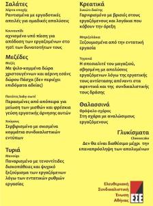 σαλαδιν2