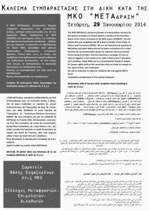 Η κοινή αφίσα-κάλεσμα του ΣΒΕΜΚΟ και του ΣΜΕΔ για την εκδίκαση της αγωγής της συναδέλφου (29/1/2014)