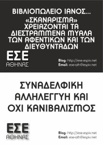Trikakia_ESE_Iounios14aspro_eikona